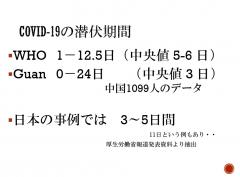 コロナ ウイルス 日本 感染 者 分布